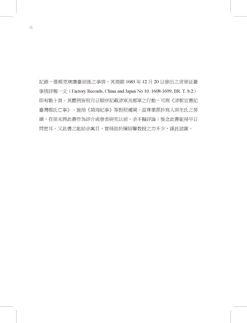 賴永祥文集6-歷史篇2_頁面_078-大圖