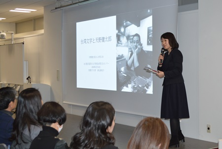 大妻女子大の赤松美和子准教授が「台湾文学と天野健太郎」と題して講演