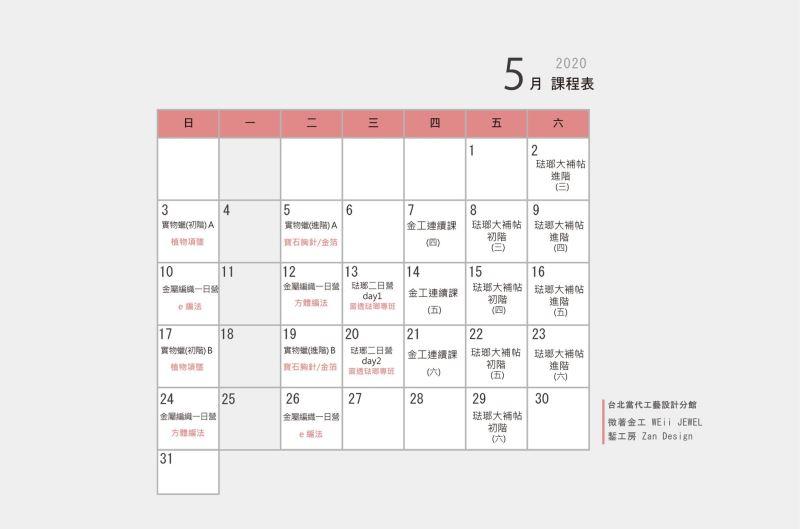 五月課程表