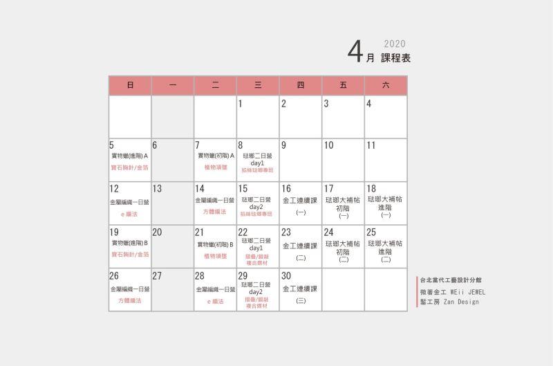 四月課程表
