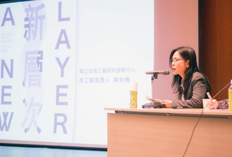 工藝中心漆工藝負責人黃金梅以「臺灣漆藝走向世界的新層次」主題演講