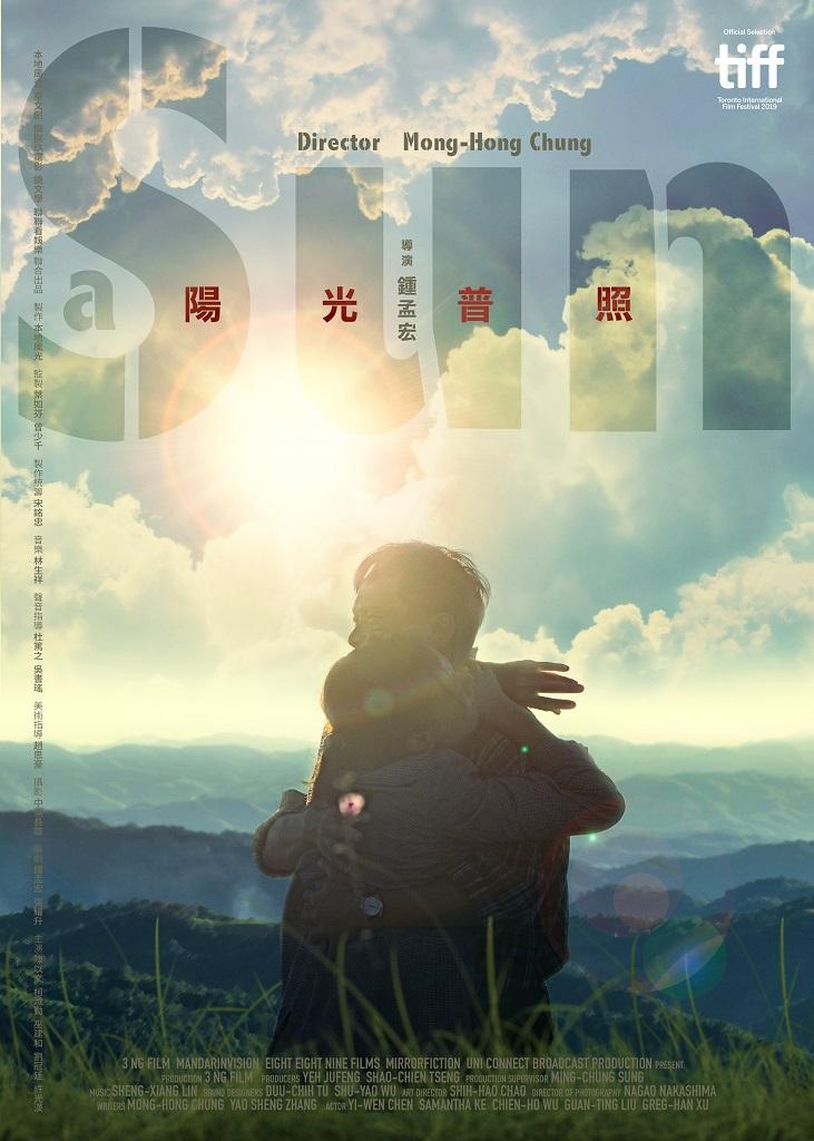《陽光普照》電影海報(本地風光電影公司提供)
