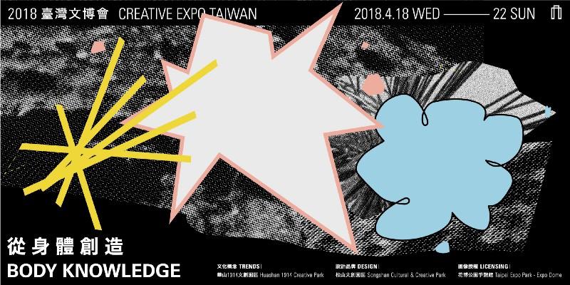 Creative Expo Taiwan 2018