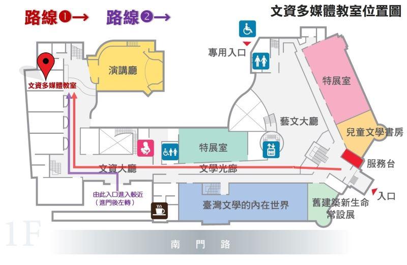 國立台灣文學館1樓「文資多媒體教室」位置圖