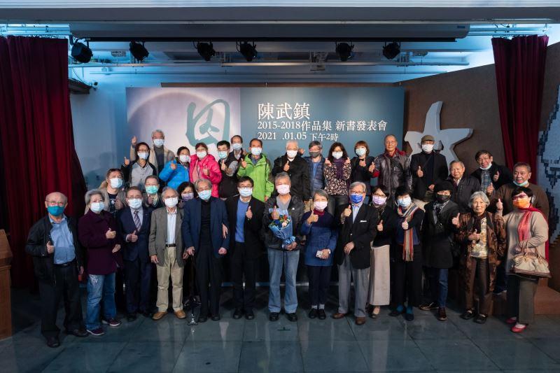 20210105陳武鎮《囚》新書發表會#二二八國家紀念館-本書作者陳武鎮(首排左九)及夫人陳玉珠(首排右七)、人權館館長陳俊宏(首排左八)、與所有與會貴賓合影