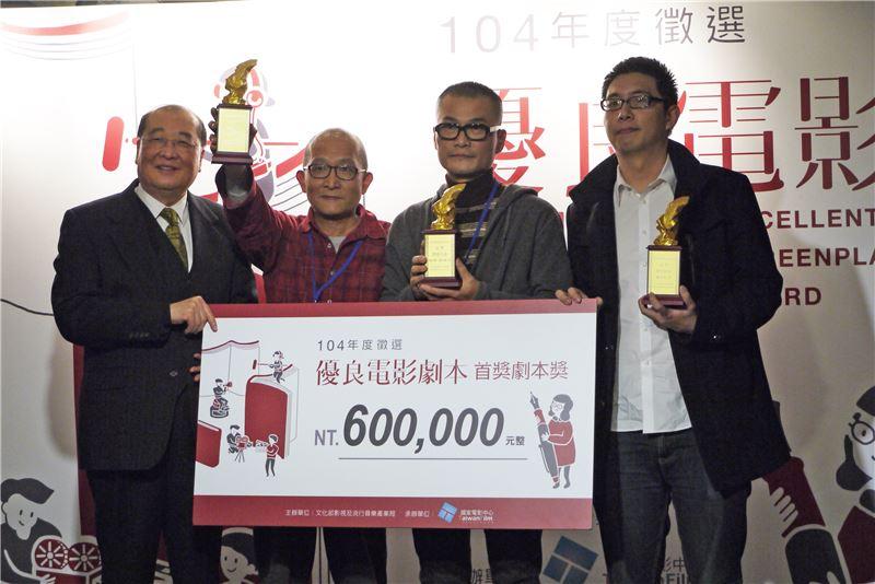 文化部長洪孟啟頒發104優良劇本獎首獎,左二起《恩愛夫妻》劉吉雄、蕭本雄與《逆天行道》鄒奕笙(國家電影中心提供)