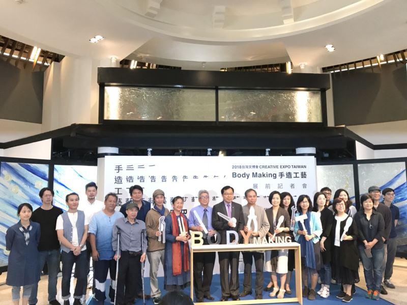 本次展覽由松山展區的12位工藝家與華山展區的20多家合作工藝師及新創廠商共同於此次文博會以Body_Making主題呈現台灣工藝之美