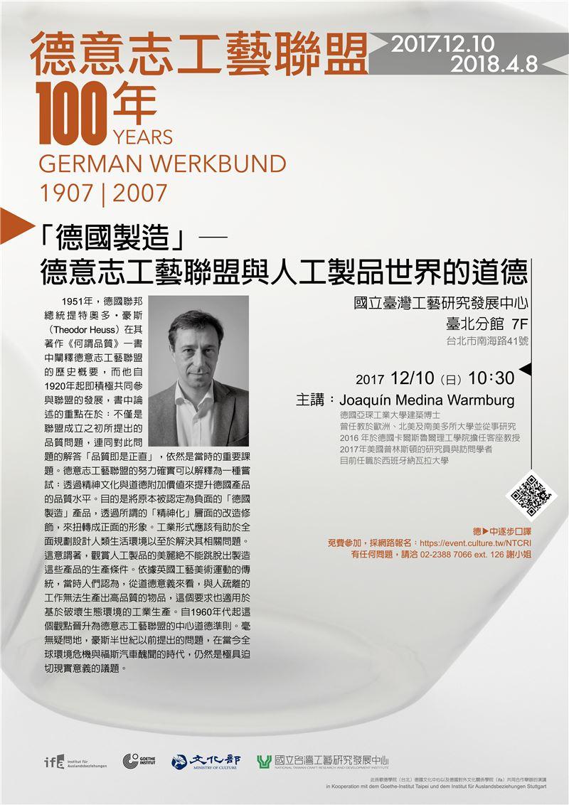 12-10『「德國製造」─德意志工藝聯盟與人工製品世界的道德』演講活動海報