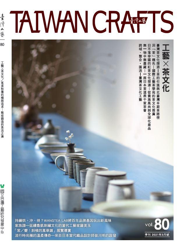 TAIWAN CRAFTS JOURNAL Mar. 2021 / Vol.80