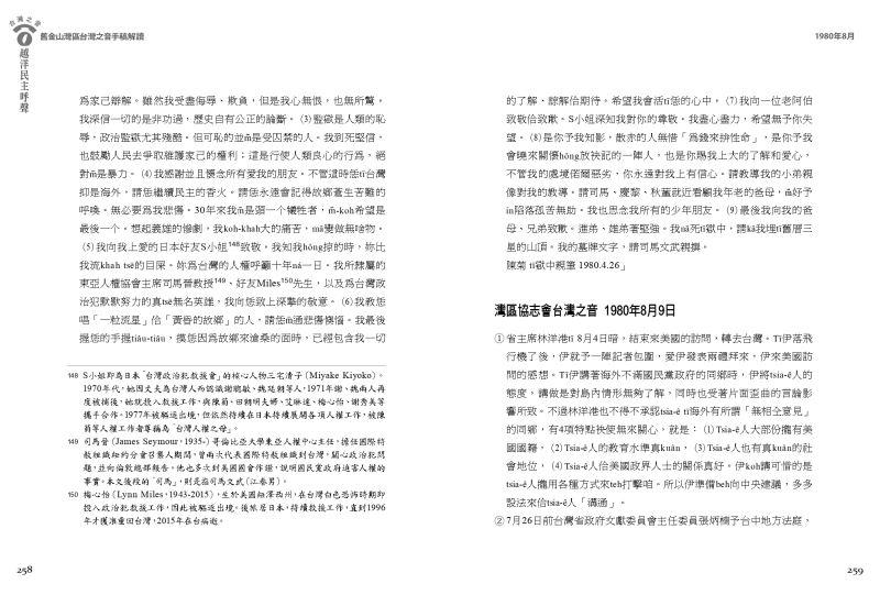 台灣之音試閱-0129-大圖