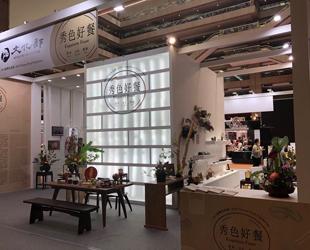 展覽獲交通部觀光局頒發「2019臺灣美食展最佳攤位獎」