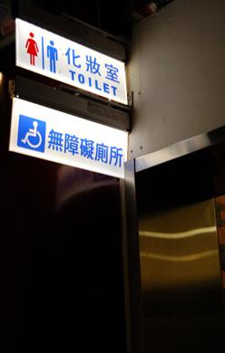 展場四樓出電梯右轉設有無障礙廁所(照片)