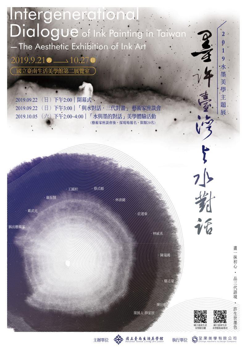 2019水墨美學主題展海報