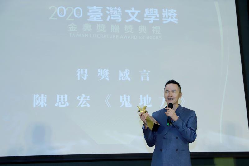 「金典年度大獎」得主陳思宏