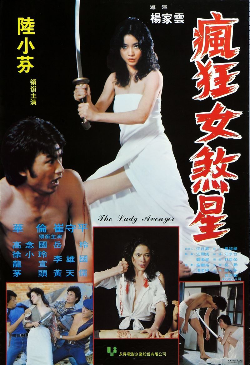 在民風保守的年代,陸小芬在首部主演的《上海社會檔案》(1981)中,因挑戰裸露尺度的「胸前一刀」而爆紅,在本片中,她從柔弱女子化身瘋狂女煞星,成為台灣社會寫實電影中一道美艷的風景,與楊惠姍、陸一嬋、陸儀鳳並列女王蜂天后。承襲台灣社會寫實片一貫傳統,導演楊家雲從駭人聽聞的社會事件出發,卻將其簡化成個人復仇,呈現各種殺人方式,驚心動魄又獵奇。而女性形象的呈現,亦可與台灣在經濟起飛時期,男性對女性踏入職場等社會變動的不安,做多元解讀。