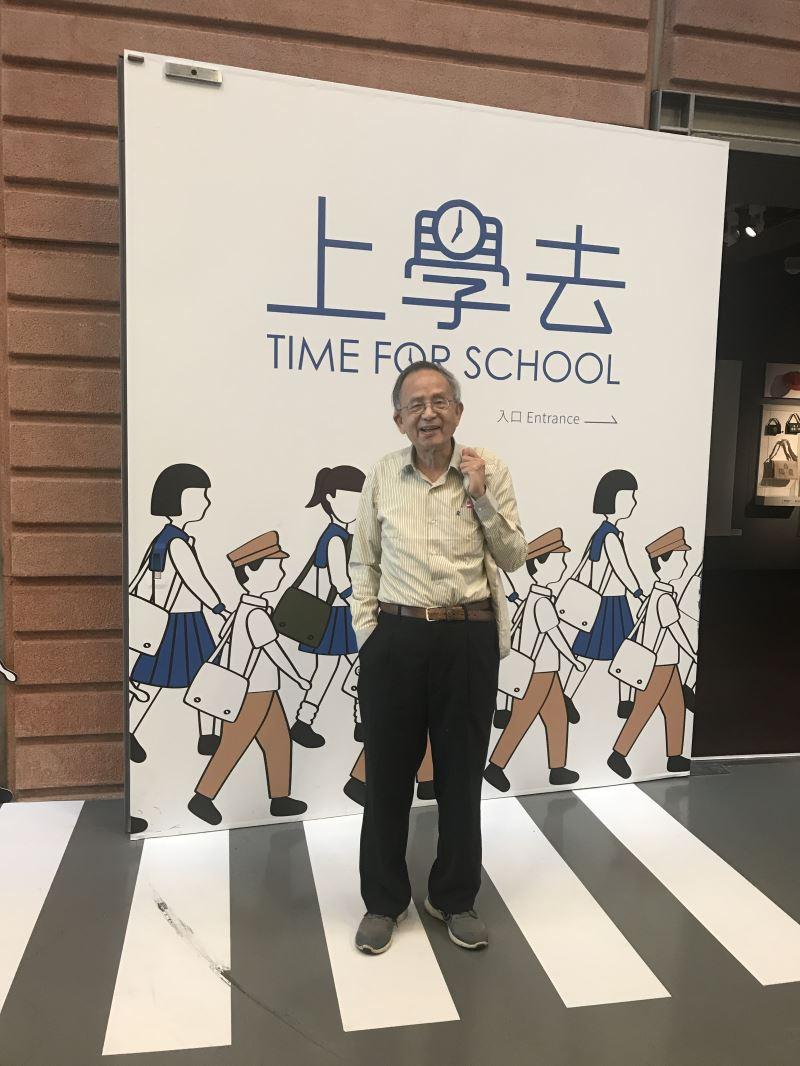 莊永明老師2019年參觀國立臺灣歷史博物館「上學去」展覽