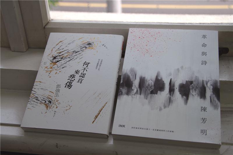 郭強生《何不認真來悲傷》、陳芳明《革命與詩》圖書類散文金典獎