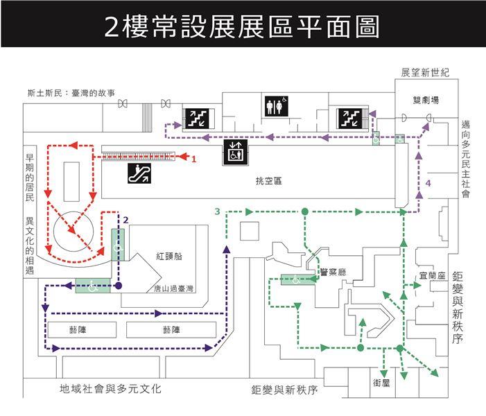 二樓平面圖: 無障礙廁所、無障礙電梯、公共電話、常設展