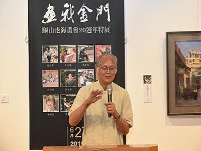 藝術家廖修平致詞