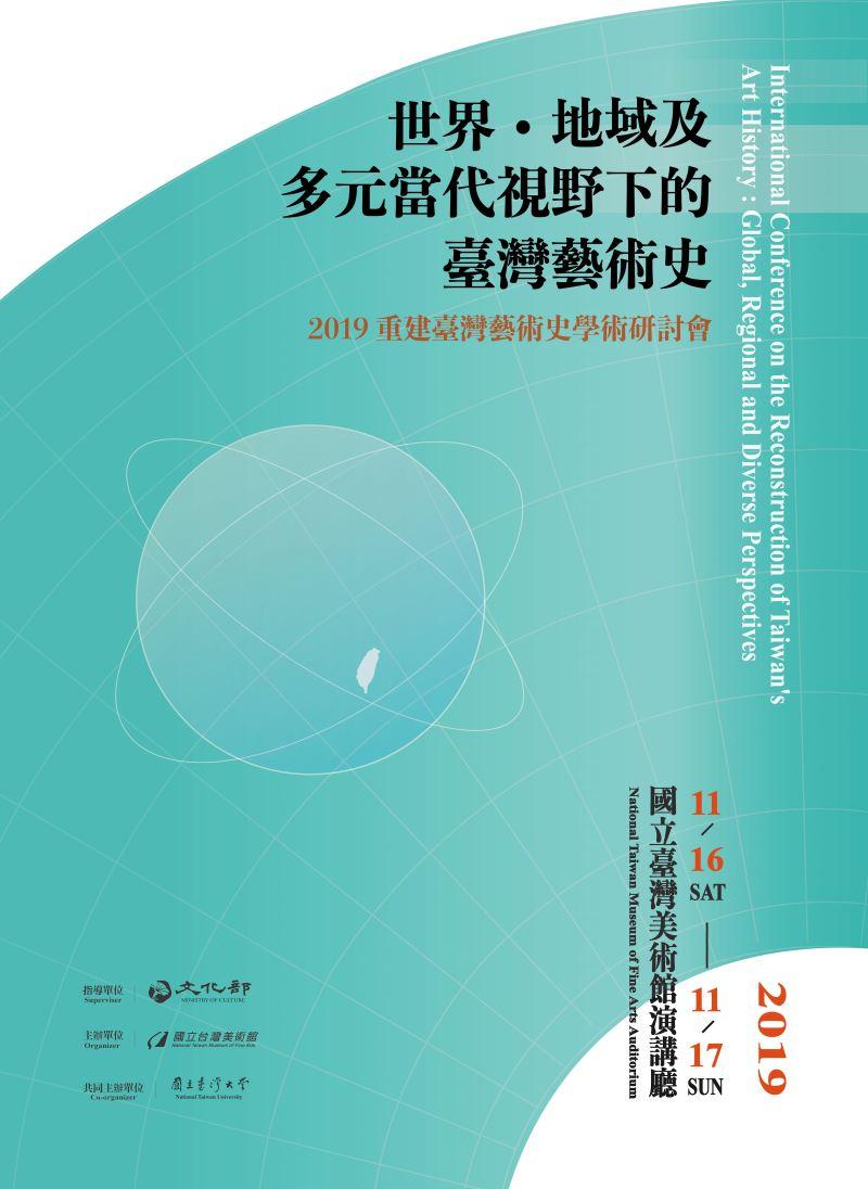 國美館明(16日)、後(17日)舉辦「2019重建臺灣藝術史學術研討會」 (1)