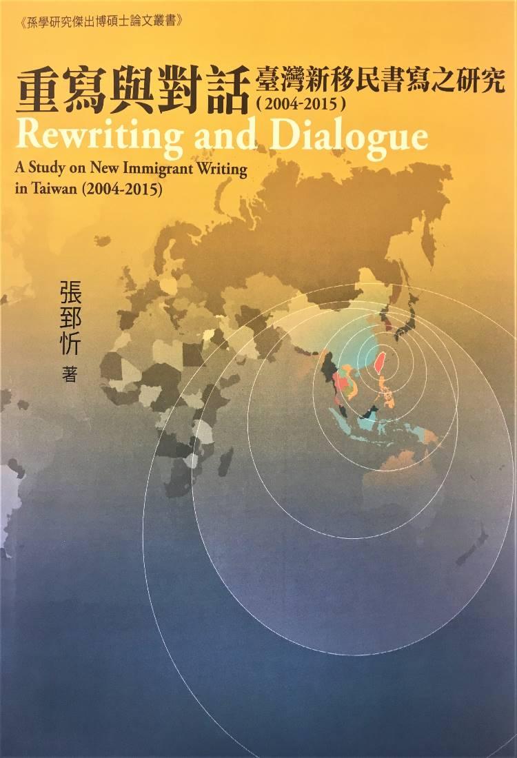 重寫與對話─臺灣新移民書寫之研究-封面
