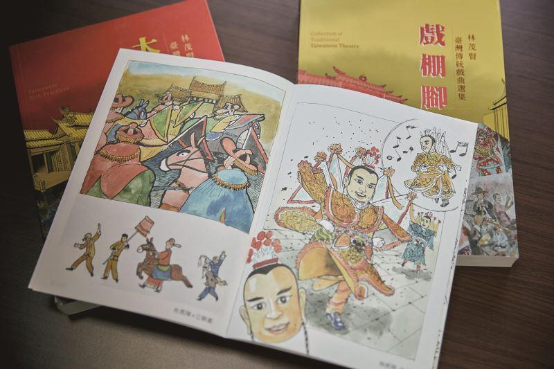 林茂賢在傳統藝術方面累積了可觀的著述,為大眾留下了珍貴的文史資料。
