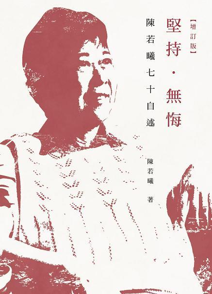 陳若曦《堅持‧無悔─陳若曦70自述》書封(來源/九歌出版社有限公司)