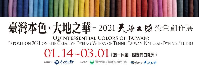 Quintessential Colors of Taiwan: Exposition 2021 on the Creative Dyeing Works of Tennii Taiwan Natural-Dyeing Studio
