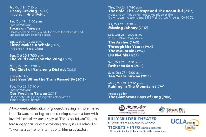 UCLA Film & Television Archive and Taiwan Academy in Los Angeles Present A Unique Showcase of Groundbreaking Films from Taiwan Coming to Los Angeles October 18-28