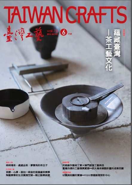TAIWAN CRAFTS JOURNAL Jun. 2019 / Vol.73