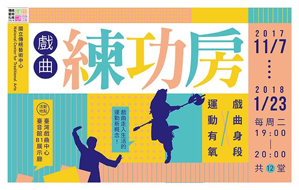 2017年戲曲練功房的文宣