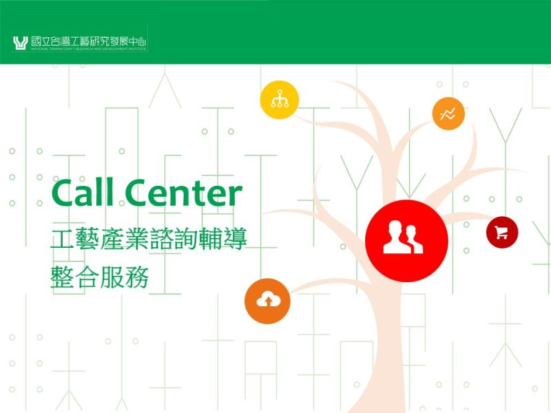 Call Center 工藝產業諮詢輔導整合服務
