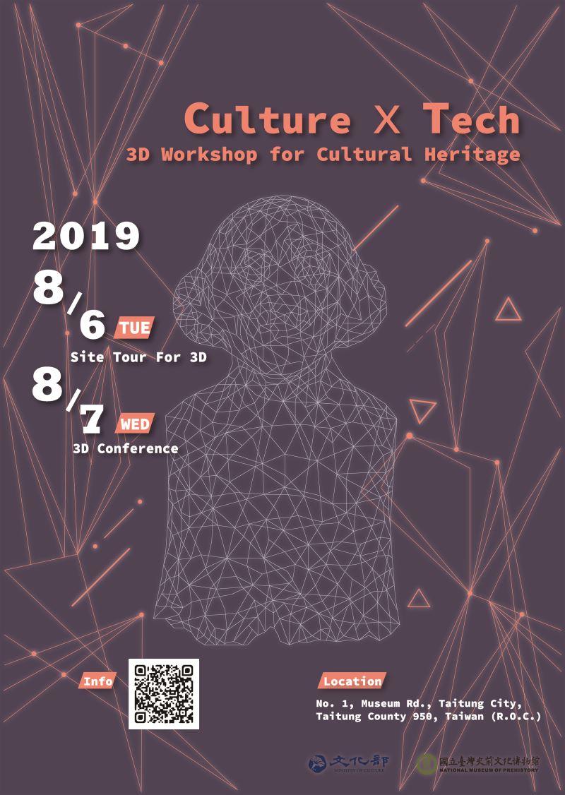 2019年8月6、7日-3D國際工作坊海報(英文版)