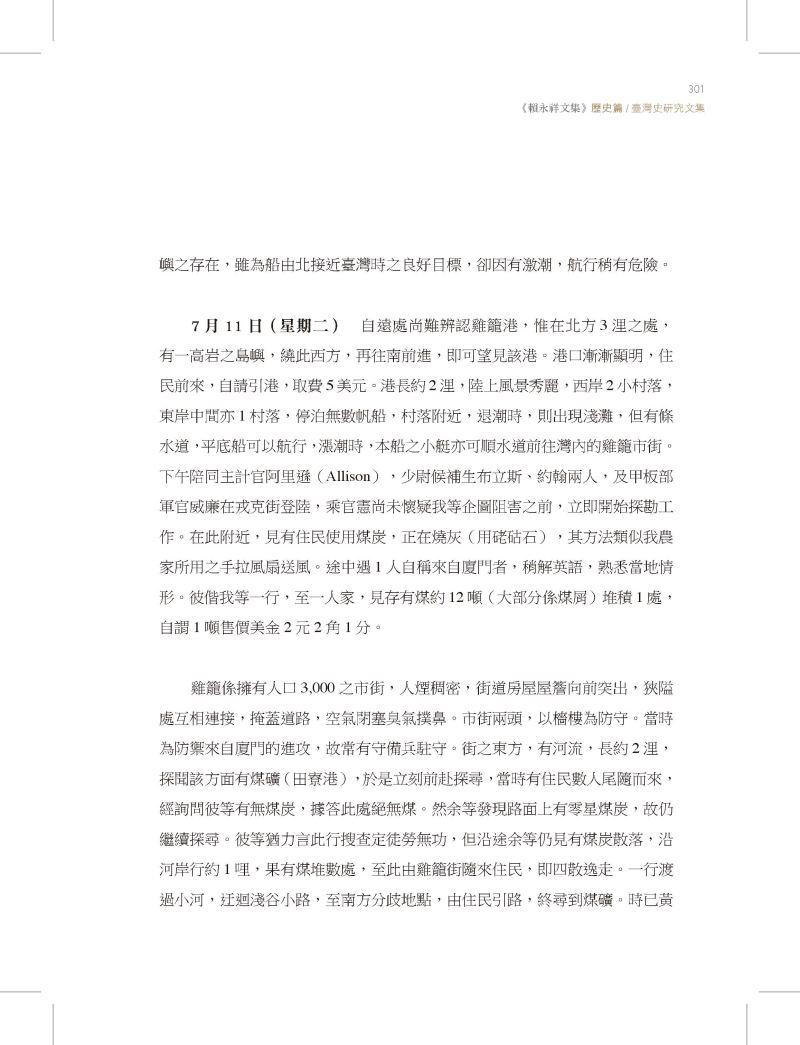 賴永祥文集5-歷史篇1_頁面_301-大圖