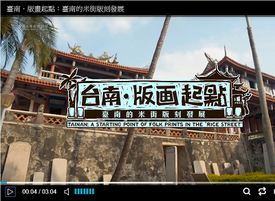 7 「臺南.版畫起點:臺南的米街版畫發展」