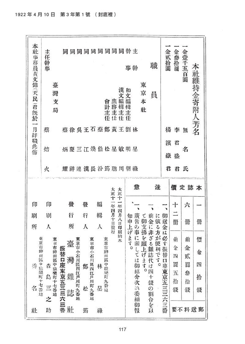 臺灣-第1冊 159-大圖