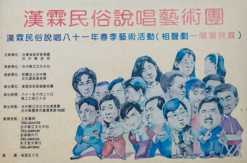 1992年春季藝術活動,漢霖民俗說唱藝術團演出《層層見喜》劇碼。