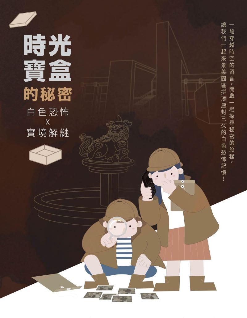 國家人權博物館推出的「時光寶盒的秘密:白色恐怖X實境解謎」,讓孩子以受難家庭的視角,體驗故事,認識人權議題。