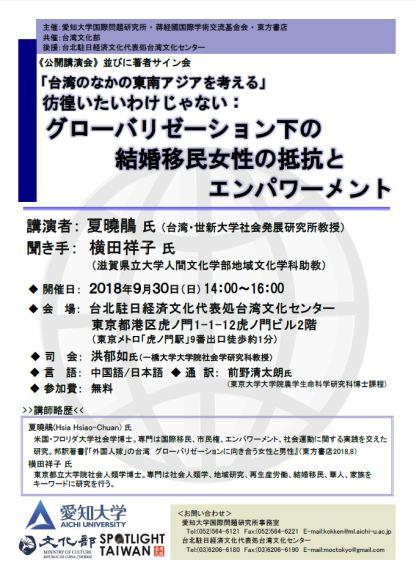 The second seminar.
