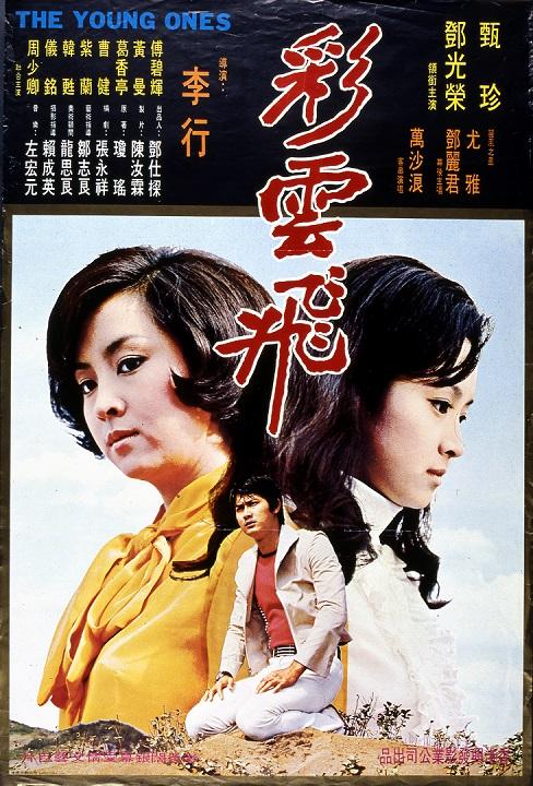 七○年代,李行再以《彩雲飛》推動出第二波瓊瑤電影風潮,日後更接連以《心有千千結》、《海鷗飛處》屢創賣座高峰。