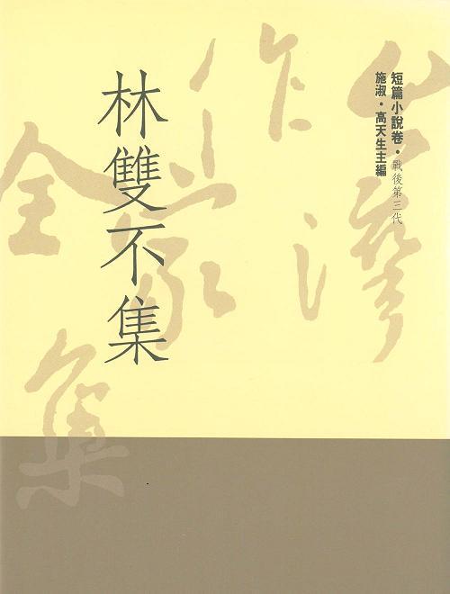 林雙不〈黃素小編年〉收錄於《林雙不集》(來源/前衛出版有限公司)