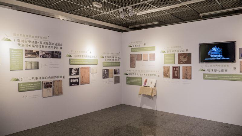 世界記憶國家名錄特展-「記憶在彼時哈囉」展區介紹首屆國家名錄