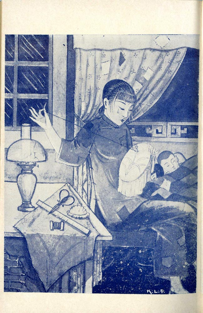 An illustration from the first edition of My Lovable Enemy (Source: National Taiwan University Library, Special Collections)