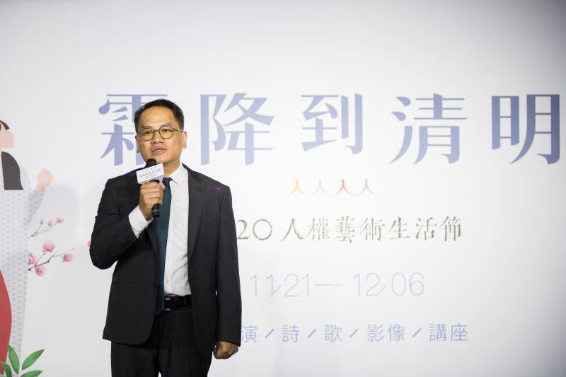 20201104人權藝術生活節宣傳記者會#人權學習中心1樓-文化部次長彭俊亨致詞