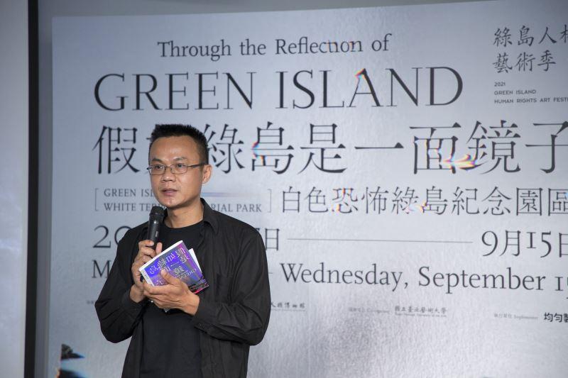 2021綠島人權藝術季策展人高俊宏致詞
