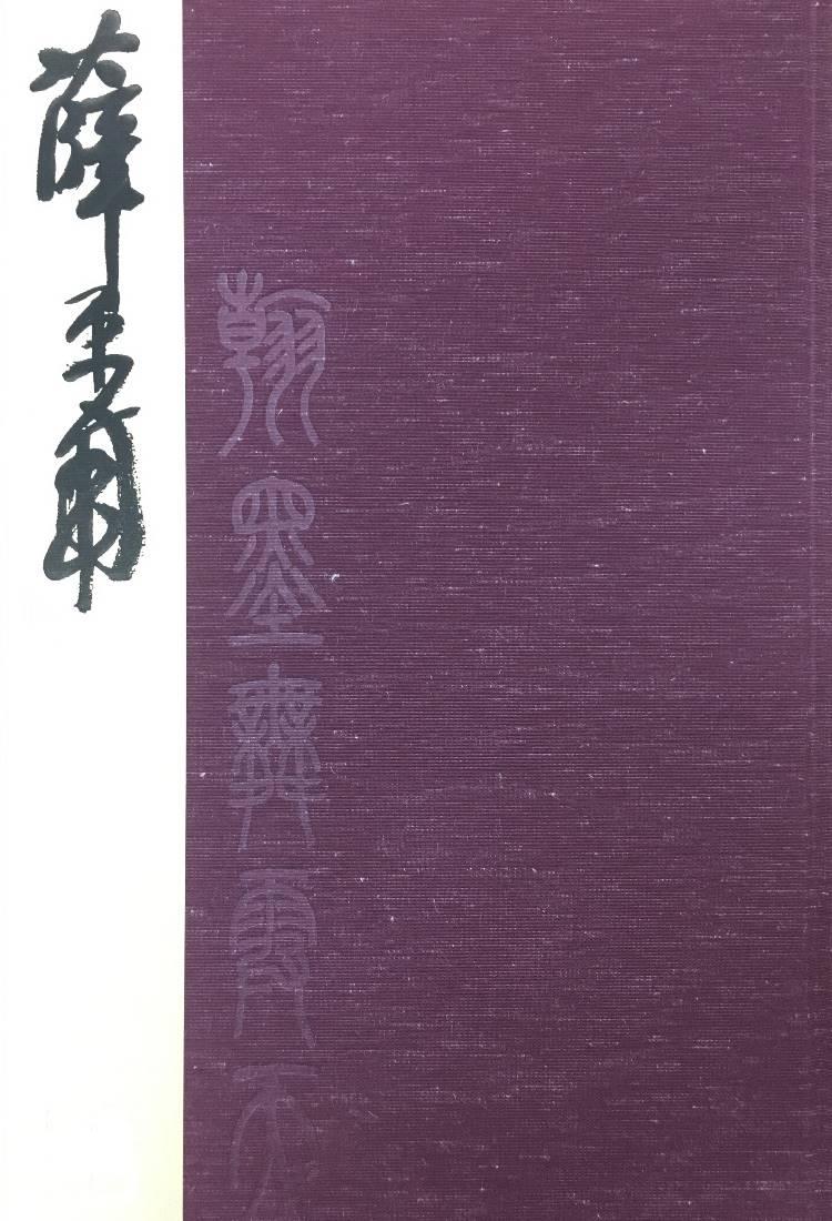 翰墨舞霞天—2020薛平南書法篆刻集-封面