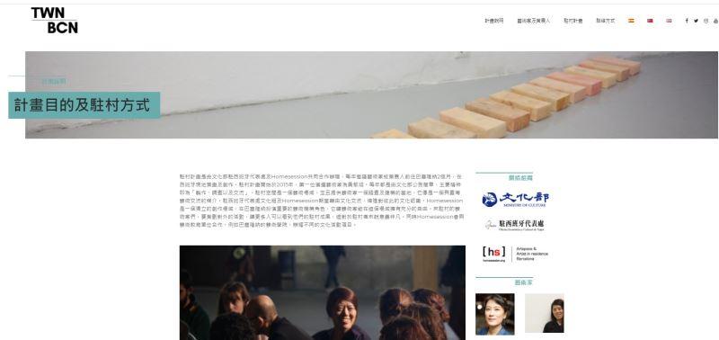臺灣藝術家駐村5年成果線上計畫說明頁面