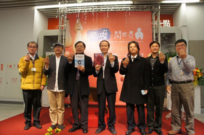 工藝中心主任許耿修(左三)與國立公共資訊圖書館長劉仲成(左四)與參與貴賓共同合影留念