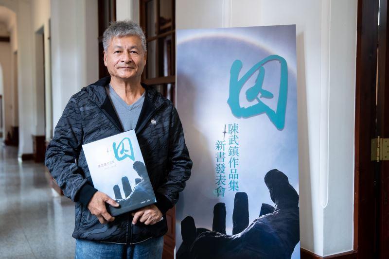 20210105陳武鎮《囚》新書發表會#二二八國家紀念館-陳武鎮前輩與《囚》新書