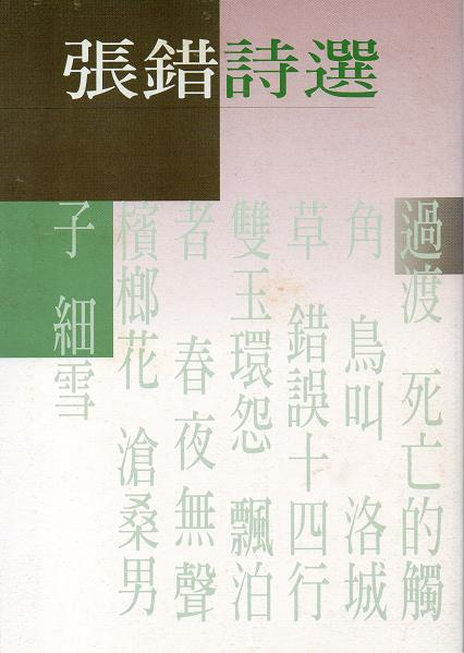 張錯〈茶的情詩〉收錄於《張錯詩選》(來源/洪範書店有限公司)
